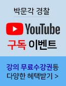 유튜브 구독이벤트