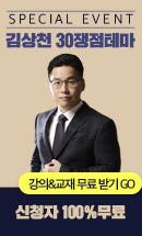 김상천 교수이벤트