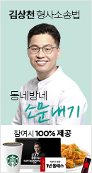 김상천 형소법 소문내기