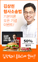 김상천 기본이론 소문내기