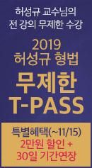 허성규 T-PASs