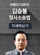김승봉 형소법