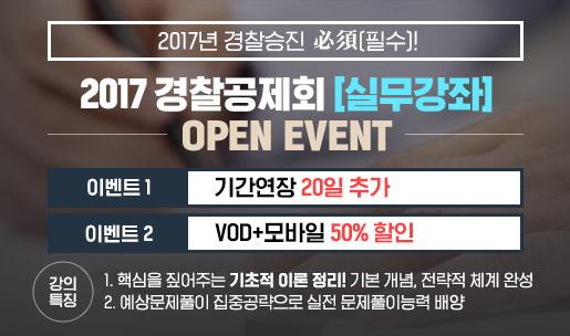 2017 �������ȸ �ǹ�����<br />OPEN EVENT!