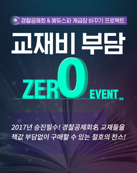 교재비부담 ZERO EVENT