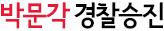 박문각남부고시온라인