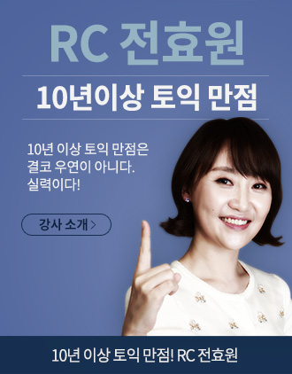 RC전효원