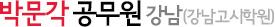 박문각강남고시학원