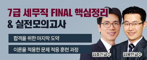 김총신&김용민