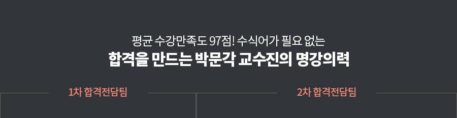 박문각 교수진