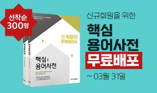 핵심용어사전 무료배포