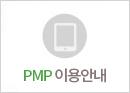 PMP 이용안내