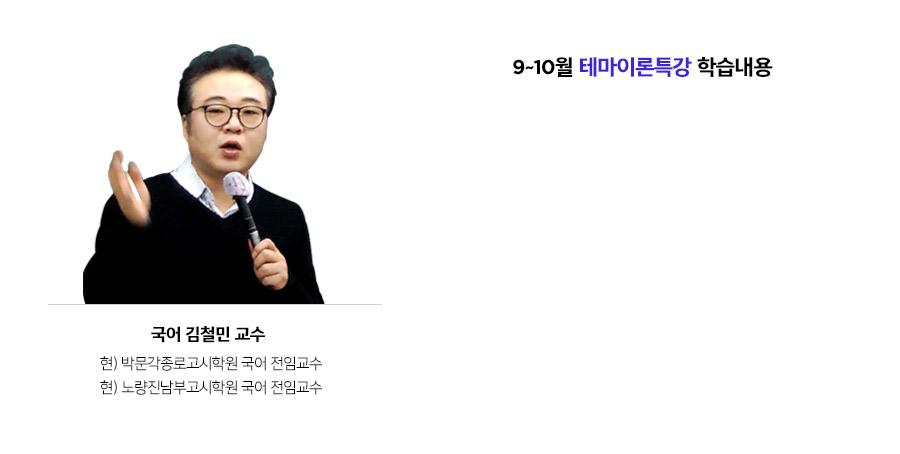 국어 김철민교수