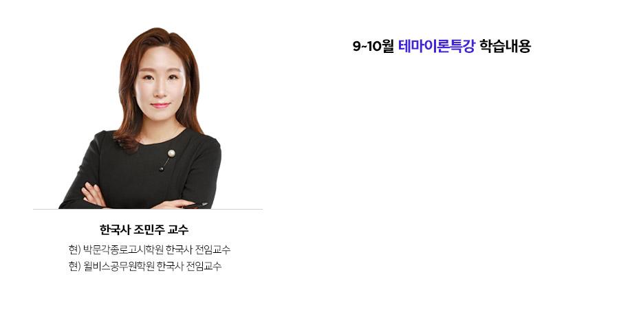 한국사 조민주교수