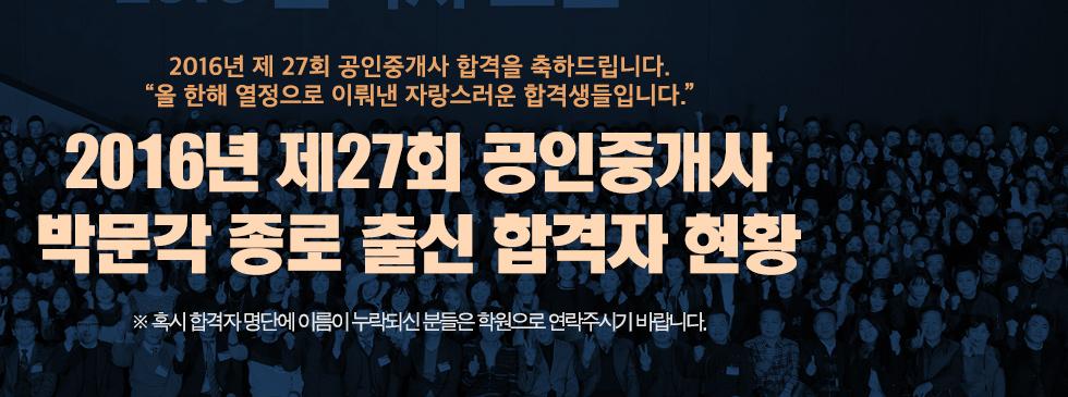2016년 27회<br/>공인중개사 합격자 현황