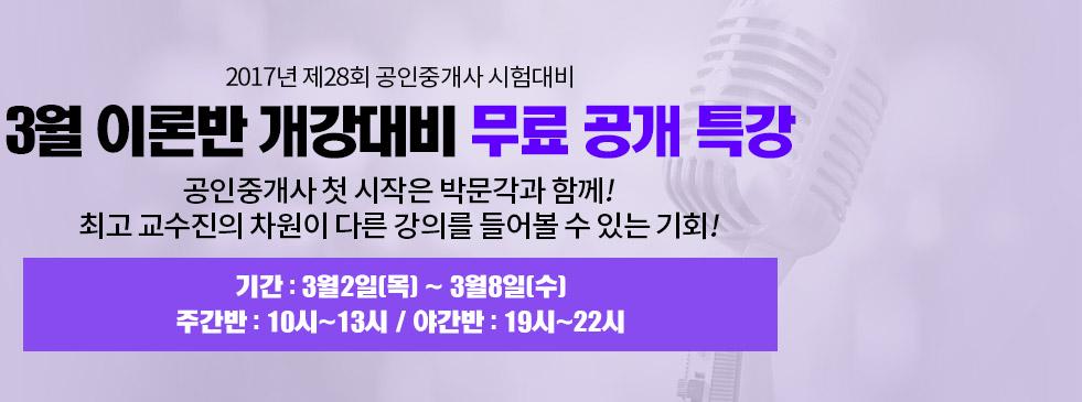 3월 이론반 개강대비<br/>무료 공개 특강