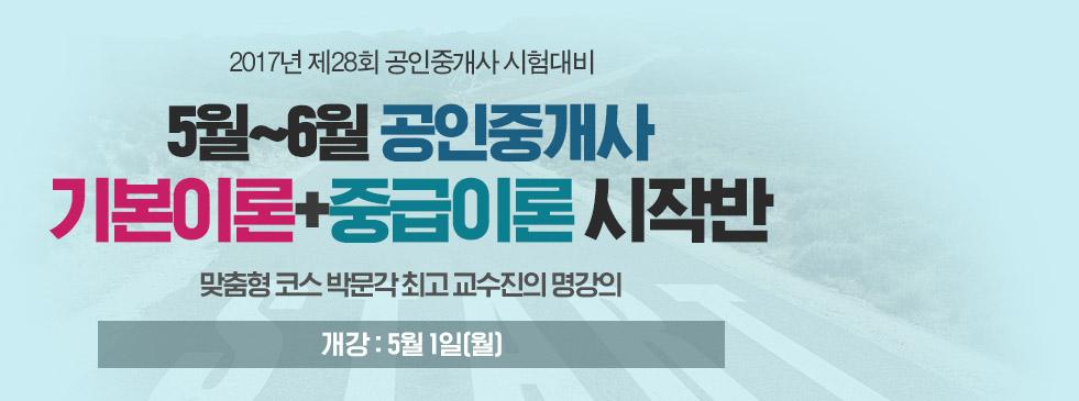 5월~6월 공인중개사<br/>기본이론+중급이론반