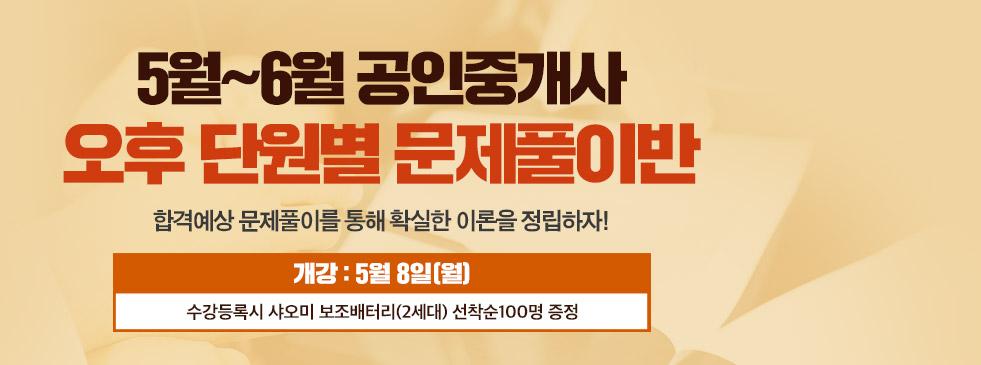 5월~6월 공인중개사<br/>단원별 문제풀이반