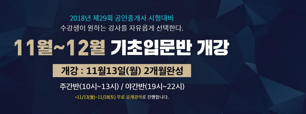 2018년대비 공인중개사<br/>11월 기초입문반 개강
