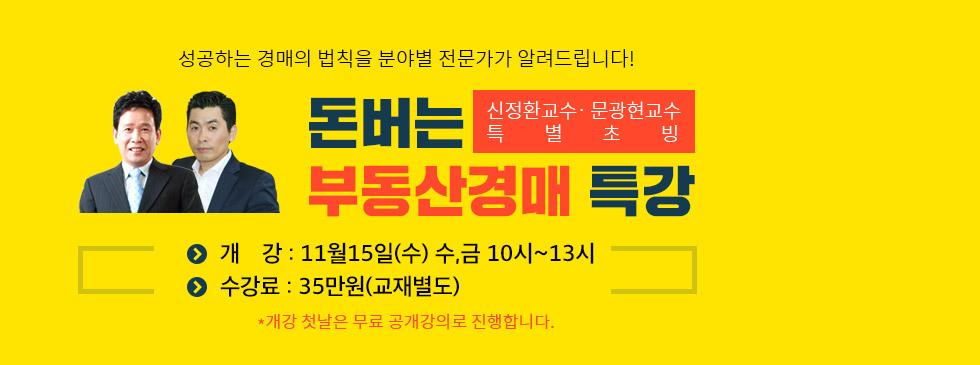 신정환/문광현 특별초빙<br/>돈버는 부동산경매 특강