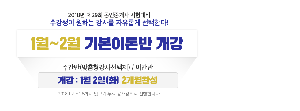 2018년대비 공인중개사<br/>1월 기본이론반 개강