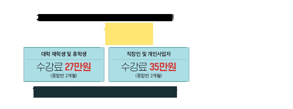 2018년 새해 개강기념<br/>수강할인 이벤트