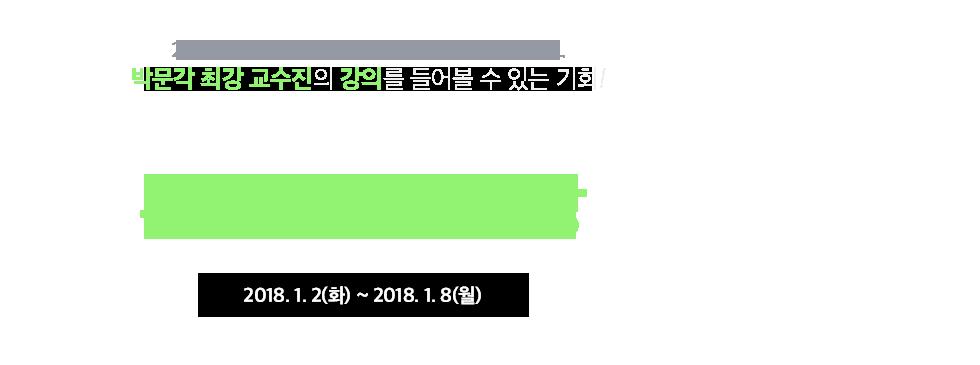 2018년대비 공인중개사<br/>맛보기 무료 공개 특강