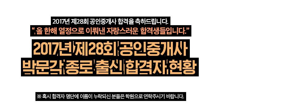 2017년 28회<br/>공인중개사 합격자 현황