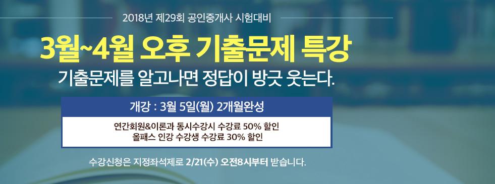 3월~4월 공인중개사<br/>기출문제 특강