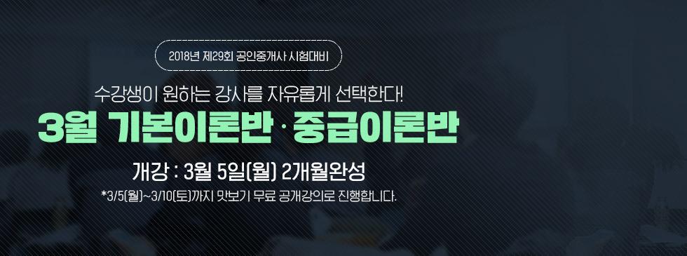 3월~4월 공인중개사<br/>기본이론&중급이론반