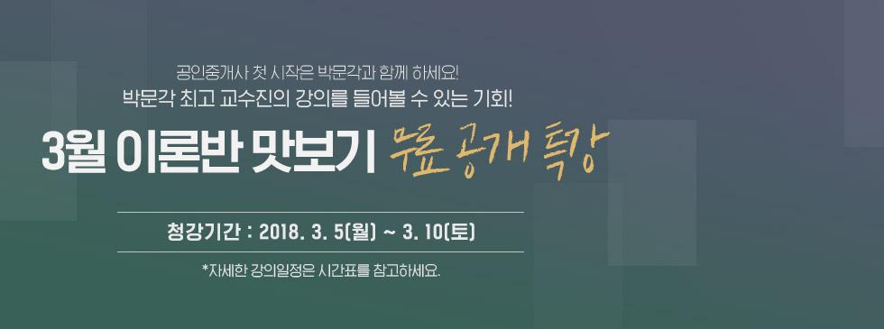 3월 이론반 맛보기<br/>무료 공개 특강