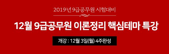 12월 9급공무원 이론정리 핵심테마 특강