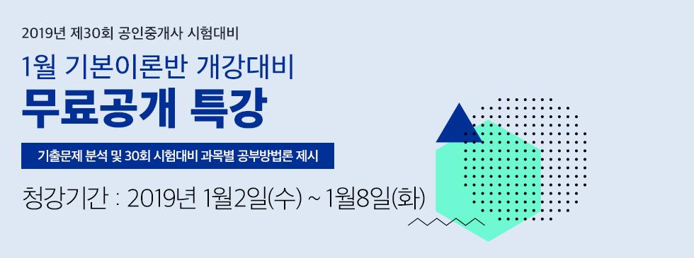 1월개강대비<br/>무료공개 강의