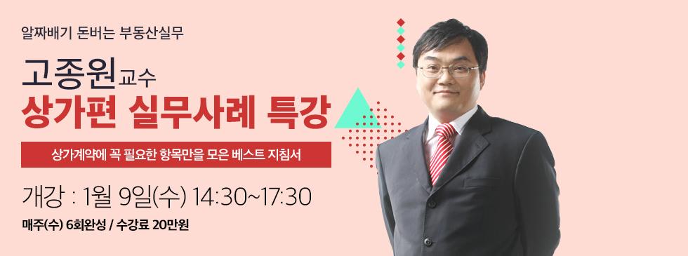 고종원교수<br/>상가실무 사례 특강