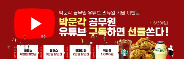 박문각 공무원 유튜브