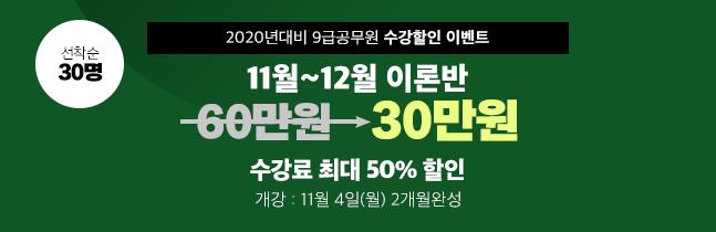11월~12월 9급이론반