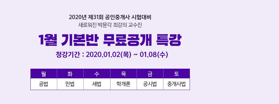 1월 기본반<br/>무료공개특강