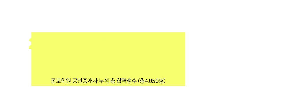 2019년 제30회<br/>공인중개사 합격자