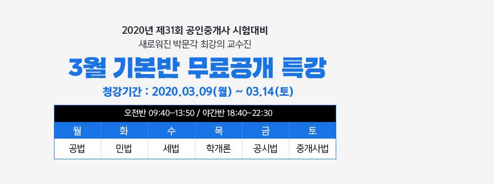 3월 이론반<br/>무료 공개 특강