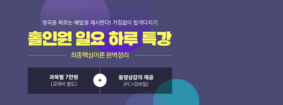홀인원<br/>일요 하루특강