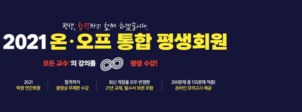 합격까지<br/>동영상 무제한 수강