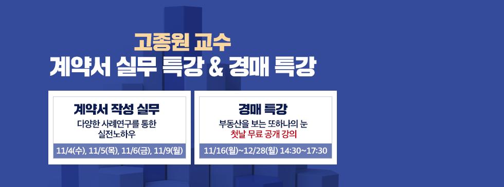 고종원 계약서 작성 실무<br/>&경매 특강