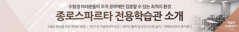 종로스파르타 전용학습관 소개