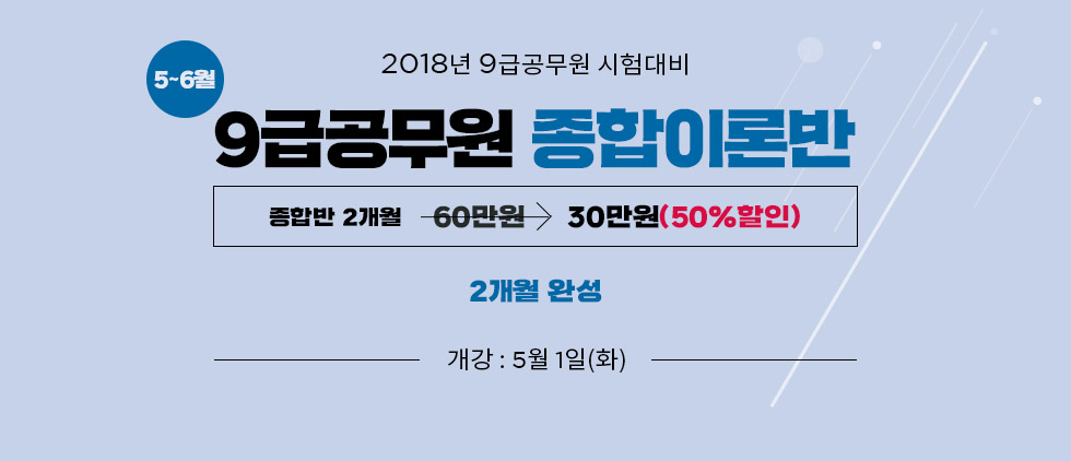 5월~6월 9급공무원 종합이론반