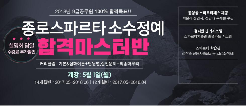 9급 종로스파르타 합격마스터반(6개월/18개월)