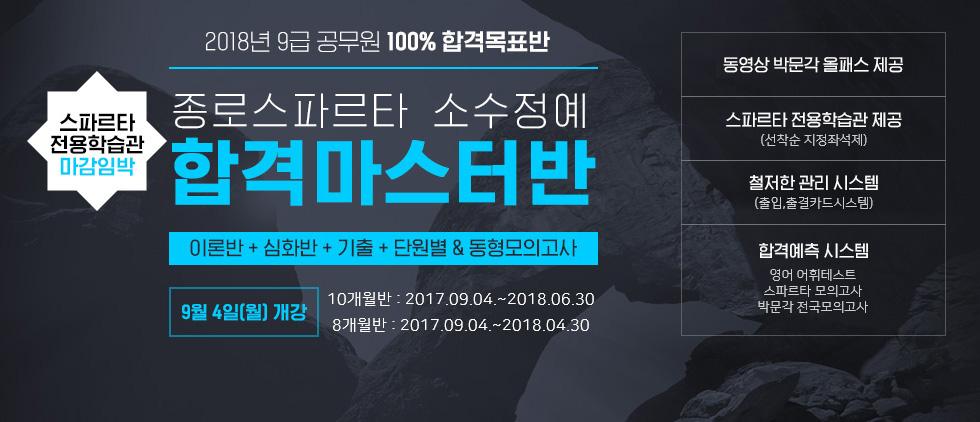 9급 종로스파르타 합격마스터반(10개월/8개월)