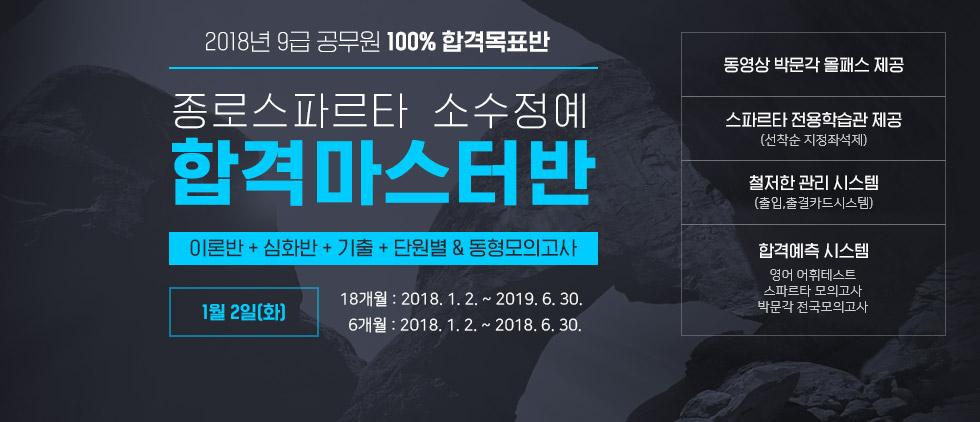 9급 종로스파르타 합격마스터반(18개월/6개월)