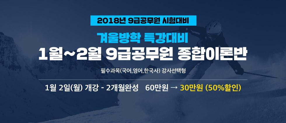 겨울방학 특강대비 1월~2월 9급공무원 종합이론반