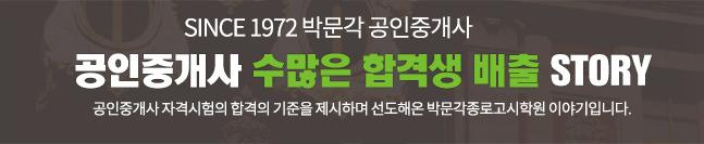 NO.1 공인중개사 1등이 되기까지!