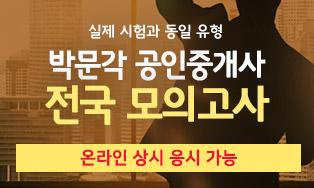 2017 박문각 공인중개사 전국 모의고사