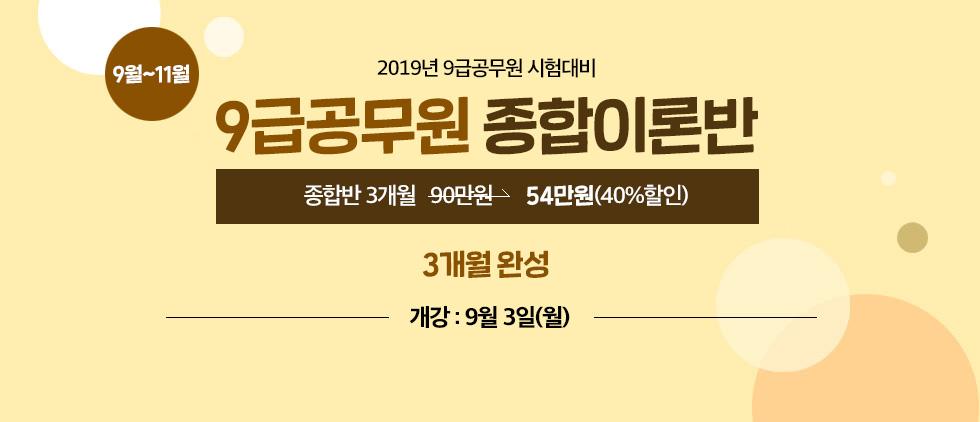 9월~11월 9급공무원 종합이론반